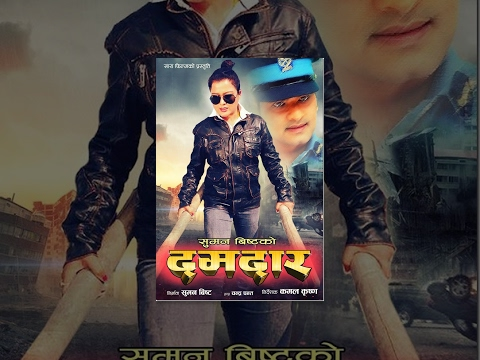 Damdaar || दमदार​ || Nepali Movie Ft. Rekha Thapa, Sabin Shrestha