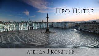 видео Квартиры со сроком сдачи в 2016 году в Санкт-Петербурге, купить квартиру в новостройке со сдачей в 2016 году