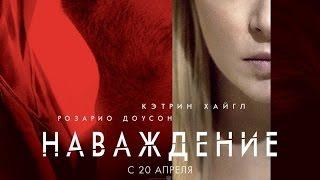 «Наваждение» — фильм в СИНЕМА ПАРК