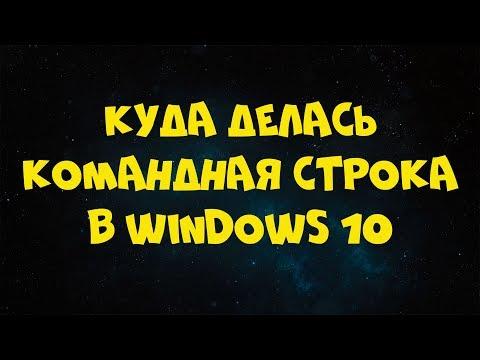 Как заменить powershell на командную строку в windows 10