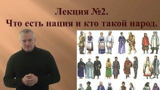 Сергей Разумовский Лекция №2 Что есть нация и кто такой народ
