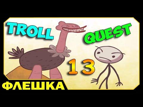 ч.13 Затролируй мозг - Troll Quest 13 (прохождение)