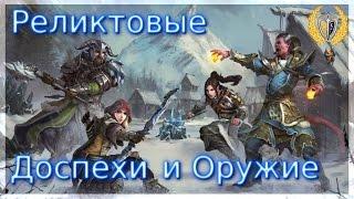 Реликтовые Доспехи и Оружие, игра Neverwinter online