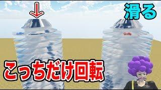 【物理エンジン】回転するネジを滑るとどうなるのか? thumbnail