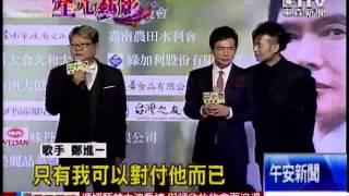日本演歌天王「森進一」,將在四月底來台灣開演唱會,被日本譽為國寶的森進一,演唱會前夕,提前來到台灣宣傳,台語天王鄭進一,是他的頭號粉絲,當年因為模仿森 ...