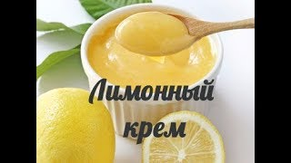 очень вкусный лимонный крем для летних десертов!!!