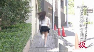 全力坂 №1590 東大井四丁目の坂 清水あいり 清水あいり 検索動画 10