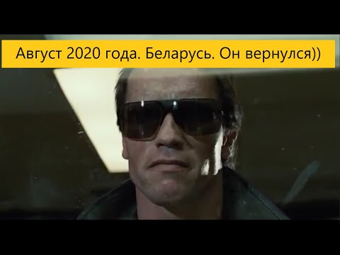 I'll be back. Александр Лукашенко с автоматом выходит к митингующим