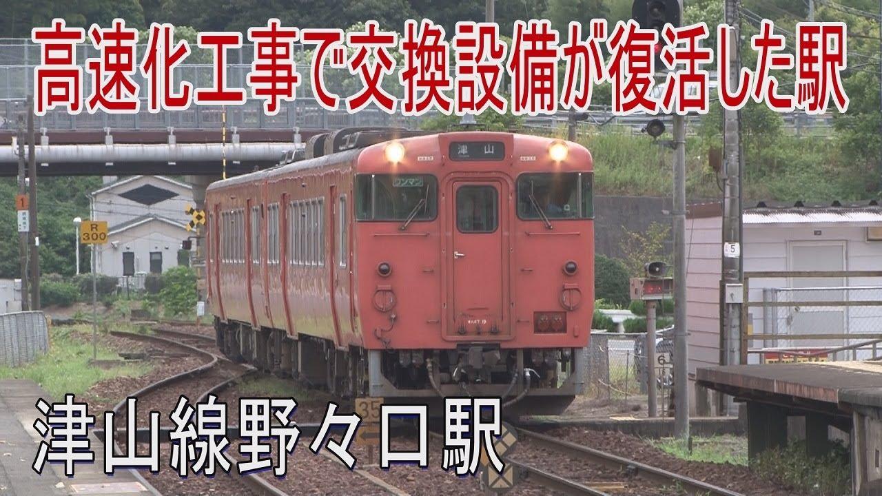 「津山線 高速化」の画像検索結果