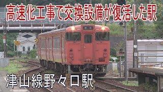 【駅に行って来た】津山線野々口駅は高速工事をして、1線スルーになった駅
