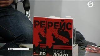 """Результат пошуку зображень за запитом """"картинка книжки Сергія Лойка  """"Рейс"""""""""""