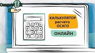 Удобный калькулятор расчета ОСАГО онлайн