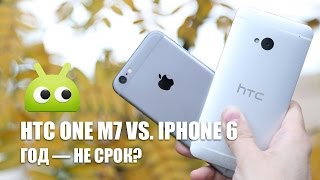 HTC One M7 vs. iPhone 6: год — не срок?