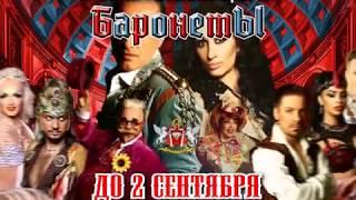 """Шоу Гии Эрадзе """"Баронеты"""" до 2 сентября в Тюменском цирке!"""