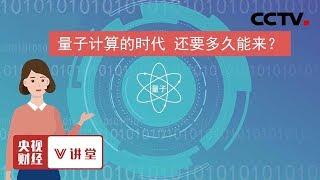 《央视财经V讲堂》 20191119 量子计算的时代 还要多久能来?  CCTV财经