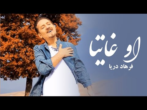 Farhad Darya Official Video - Oo Ghaitaa Full HD