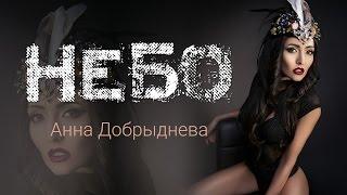 Анна Добрыднева - НЕБО