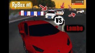RpBox#1 !!Угар!! Полиция против Ламбы !!Эпик погоня!!