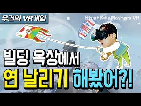 비 내리는 날 초고층 빌딩 옥상에서 연 날리는 VR게임?! [Stunt Kite Masters VR / HTC VIVE 무결] |