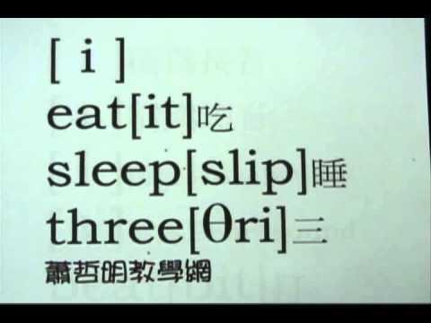 蕭哲明 KK音標教學 01