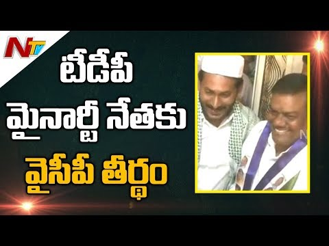 TDP Ex MLA Abdul Ghani Joined in YCP Party   NTV