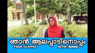 Save Alappad Stop Mining | ഞാൻ ആലപ്പാടിനൊപ്പം