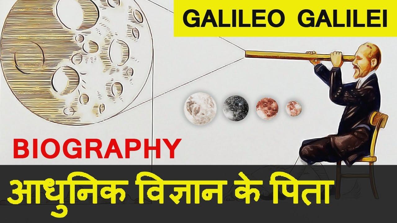 Galileo Galilei Biography in Hindi | astronomer, physicist, engineer, philosopher, mathematician etc