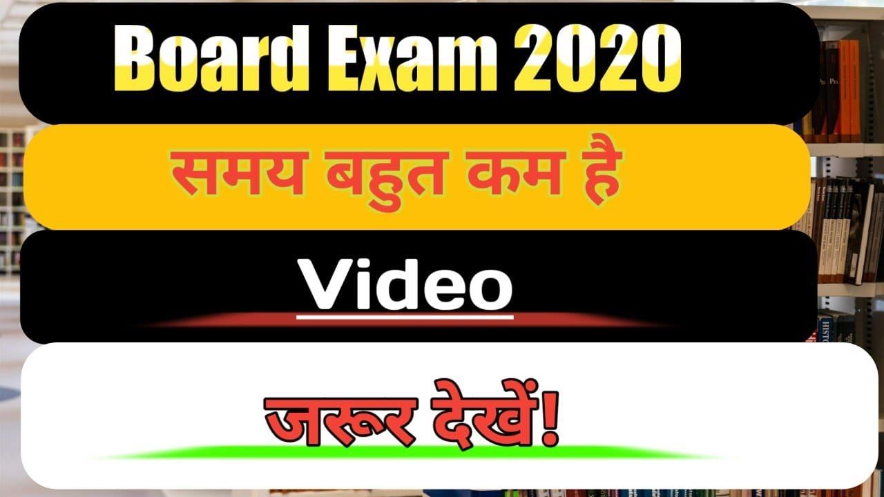 Board Exam के लिए जबरदस्त वीडियो class 10th in hindi