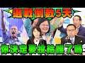 0106寶島聯播網「新聞放輕鬆」汪潔民、簡余晏 -選戰倒數5天 你決定要投給誰了嗎?!