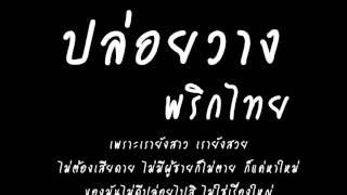 ปล่อยวาง - พริกไทย