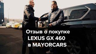 Отзыв о покупке LEXUS GX 460 (4.6 AT) в Mayorcars / Mayorcars - автомобильное агентство