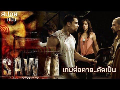 กับดักสยองที่ใช้ชีวิตคนเป็นเดิมพัน  | สปอยหนัง Saw2  2005