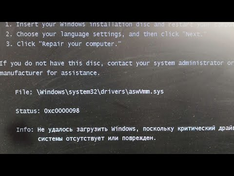 0xc0000098 / Aswvmm.sys Не загружается Windows/ Решение.