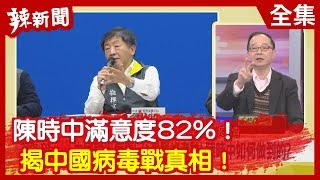 【辣新聞152】陳時中滿意度82%!揭中國病毒戰真相! 2020.02.14