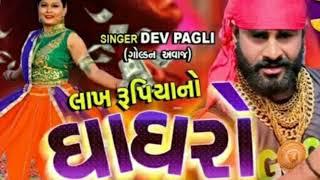 Lakh_Rupiya_No_Ghagharo_ (લાખ_રૂપિયાનો_ઘાઘરો)//_Dev_Pagli_New_Song_2019_//
