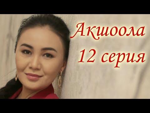 Акшоола 12 серия