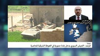 المرصد السوري: قوات النظام تقتحم بلدة حمورية في الغوطة الشرقية