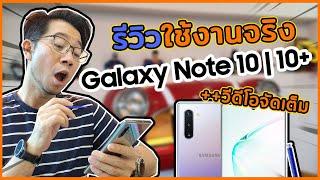 รีวิว Galaxy Note 10 และ 10+ เน้นๆทุกการใช้งาน พร้อมตัวอย่างภาพ + วีดีโอแน่นๆ