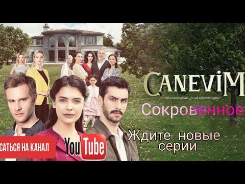 Сокровенное 1 серия на русском. Турецкий сериал.