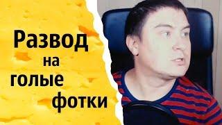 Развод на голые фотки  КОНСТАНТИН КАДАВР НАРЕЗКА СТРИМА