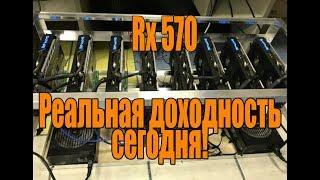 RX 570 Sapphire Nitro+ 4gb Реальная доходность сегодня | Стоит ли входить в майнинг?