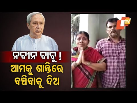 Please Allow Us To Stay Peacefully-Odisha Couple Pleads For Help