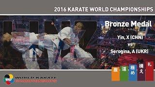 BRONZE MEDAL. Female Kumite -61kg. Yin (CHN) vs Serogina (UKR). 2016 World Karate Championships