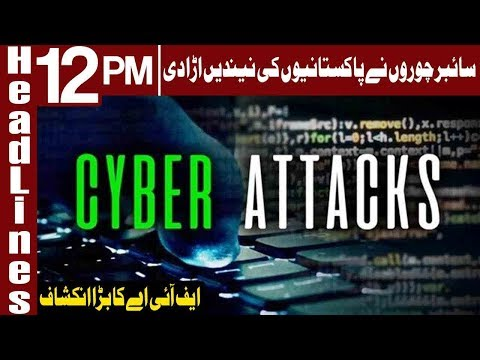 Pakistani Banks Being Hit by Cyber Attacks | Headlines 12 PM | 7 November 2018 | Express News