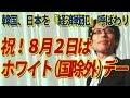 祝!今年から8月2日はホワイト(国除外)デー!韓国、日本を「経済戦犯」呼ばわり...近づいても「侵略!」離れても「侵略!」…|竹田恒泰チャンネル2