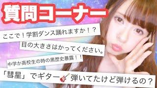 【質問コーナー】高校時代の黒歴史暴露!!