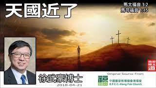 天國近了 (馬太福音3:2;馬可福音1:15) - 徐武豪博士