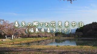 喜多の郷でお花見車中泊(福島県喜多方市)