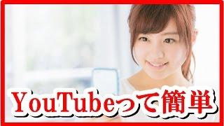 YouTube 再生回数を増やす大切な4つの設定!