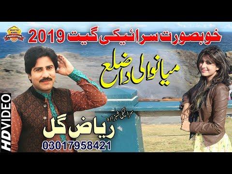 Mianwali Da Zillah►Singer Riaz Gull►O Bismillah Latest Saraiki And Punjabi Song 2019